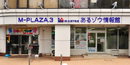 アルメゾン 東松山店