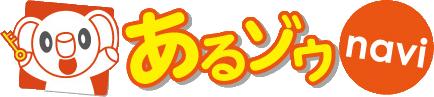 あるゾウnaviのロゴ