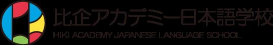 比企アカデミー日本語学校のロゴ