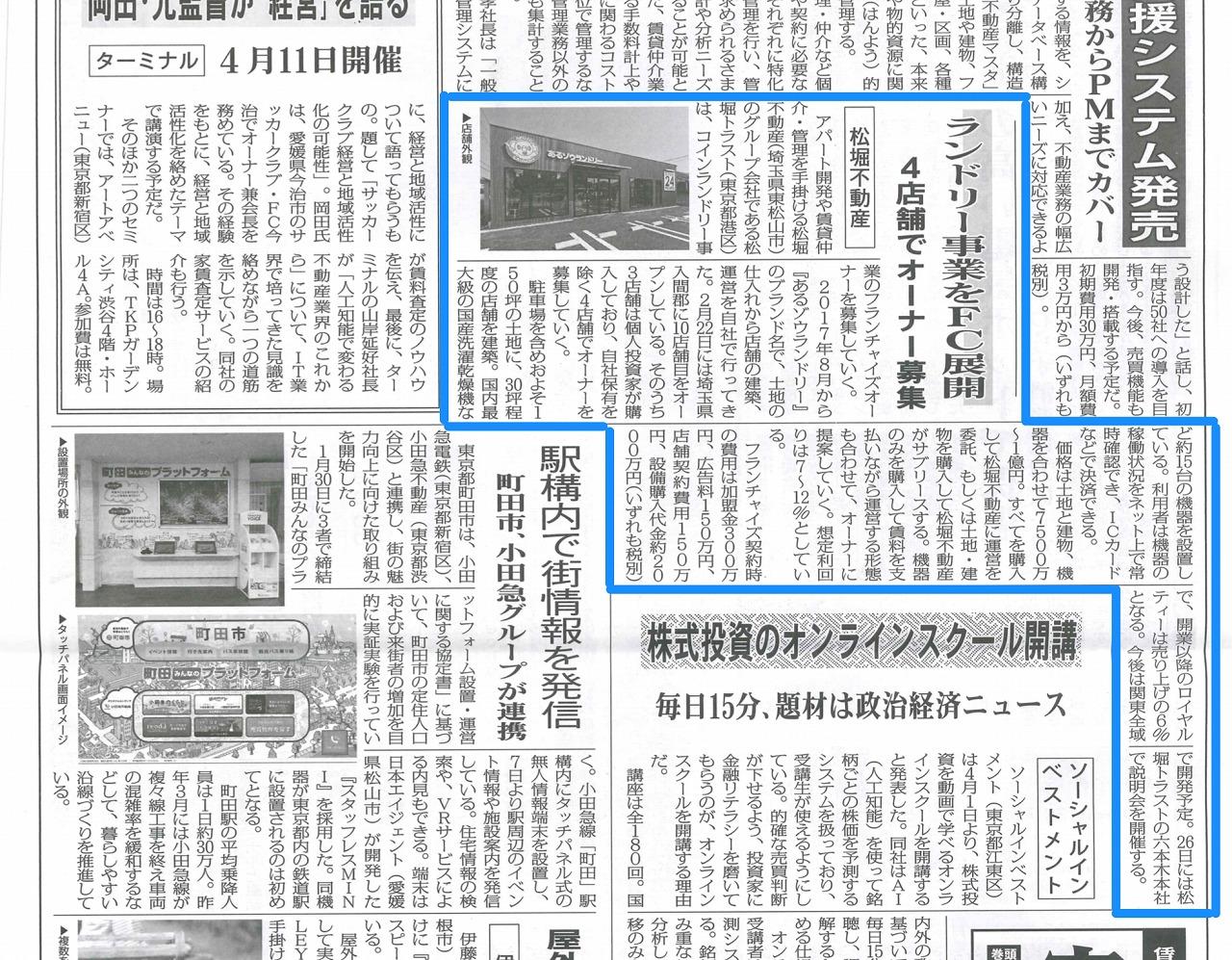 3月11日発行の全国賃貸住宅新聞