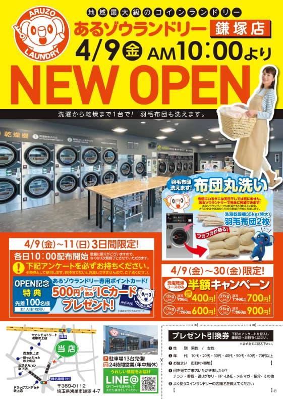 あるゾウランドリー鎌塚店オープンチラシ